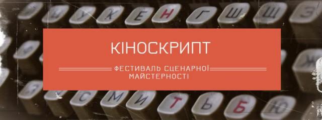 Ірен Роздобудько у складі журі «Кіноскрипт»!
