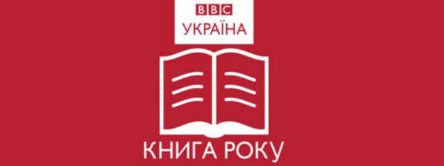 12 грудня – фінальна церемонія «Книга року BBC 2014»