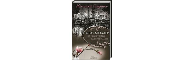 Новий роман Наталки Сняданко презентують на Форумі видавців