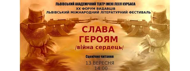 Читка коронованої п'єси «Слава героям» на Форумі видавців!