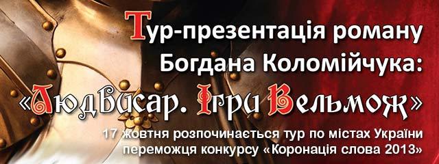 25 жовтня лауреат І премії «Коронації слова — 2013» Богдан Коломійчук презентує «Людвисар: Ігри вельмож»!