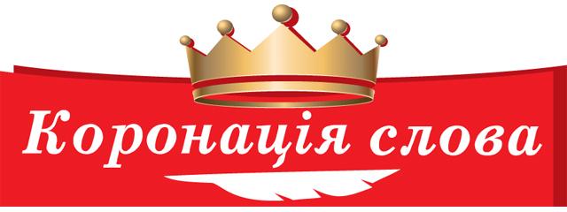 Вручення Найпрестижнішої літературної премії країни «Коронація слова»