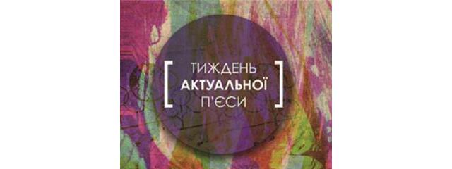 Четвертий драматургічний фестиваль «Тиждень актуальної п'єси»