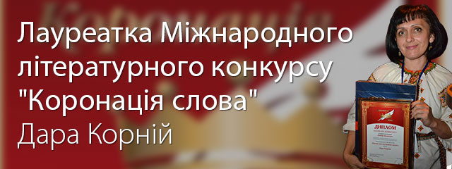 Коронована Дара Корній презентує «Зворотній бік темряви» у Києві!