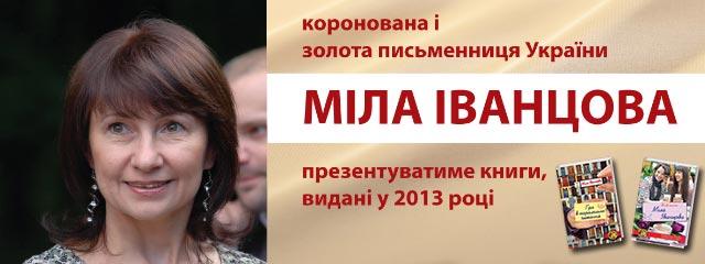 Коронована і золота письменниця України Міла Іванцова презентуватиме книги, видані у 2013 році!