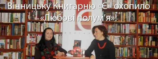 Вінницьку Книгарню «Є» охопило «Любові полум'я»!