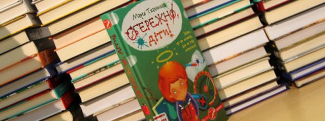 Марія Ткачівська: «телевізійно-комп'ютерні» діти теж читають