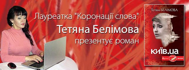 Лауреатка «Коронації слова» Тетяна Белімова презентує роман «Київ.UA»