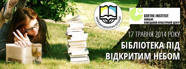 Акція «Бібліотека під відкритим небом», 17.05.2014