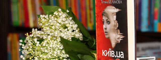 Презентації книги «Київ.ua» лауреата премії «Коронація слова» Тетяни Белімової