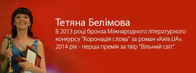 Тетяна Белімова презентує місту Лева коронований «Вільний світ»!