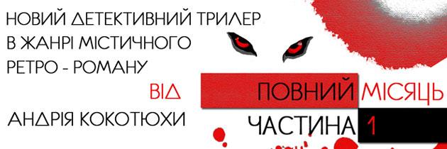 Презентація нового роману Андрія Кокотюхи 1 жовтня 2014