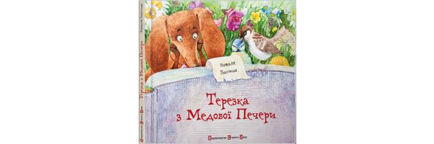 Запрошуємо на творчу зустріч із Наталією Пасічник та презентацію книги для дітей «Терезка з Медової Печери»!