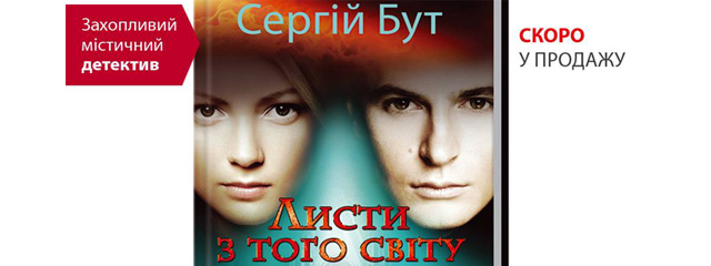 Захопливий сучасний детектив Сергія Бута «Листи з того світу». Скоро у продажу!