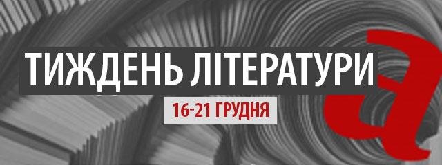 Тиждень літератури в PinchukArtCentre