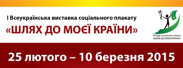І Всеукраїнська виставка соціального плакату «Шлях до моєї країни»