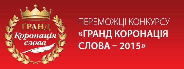 Переможці конкурсу  «ГРАНД КОРОНАЦІЯ СЛОВА – 2015»