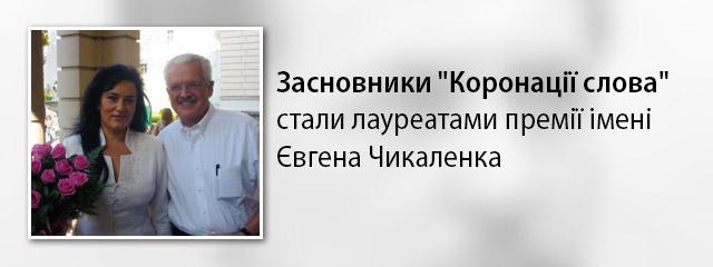 Засновники «Коронації слова» стали лауреатами премії імені Євгена Чикаленка