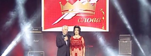 Церемонія нагородження «Коронація слова-2016»