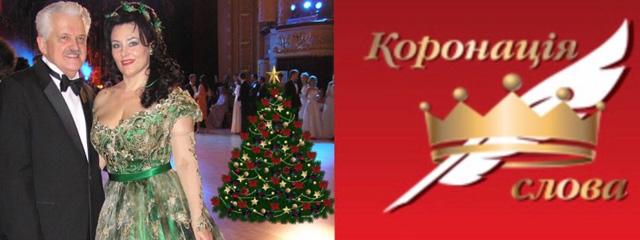 Вітаємо Вас, найдорожчі наші з Новим роком і Різдвом!