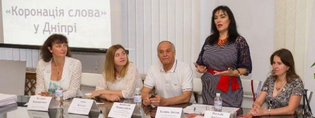 «Коронація слова» у Дніпрі: місто ініціює проведення конкурсу малої прози
