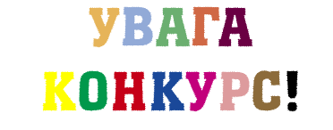 Увага! Оголошується конкурс на логотип «Молодої Коронації»