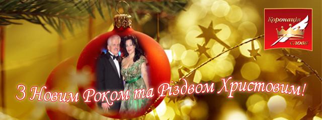 Дорогі друзі, від щирого серця вітаємо Вас із прийдешнім Новим роком та Різдвом Христовим!