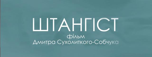 Український фільм «Штангіст», який отримав Відзнаку «Гранд Коронації — 2015» нагороджений чотирма  нагородами Міжнародного кінофестивалю короткометражного кіно у Польщі