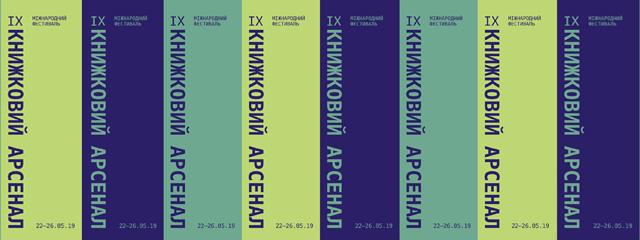 Сьогодні стартує Міжнародний фестиваль «Книжковий Арсенал»