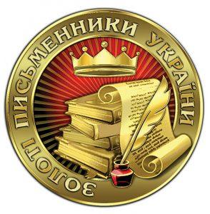 «Золоті письменники України»
